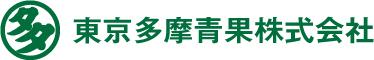 東京多摩青果株式会社