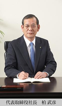 代表取締役社長 柏 武彦