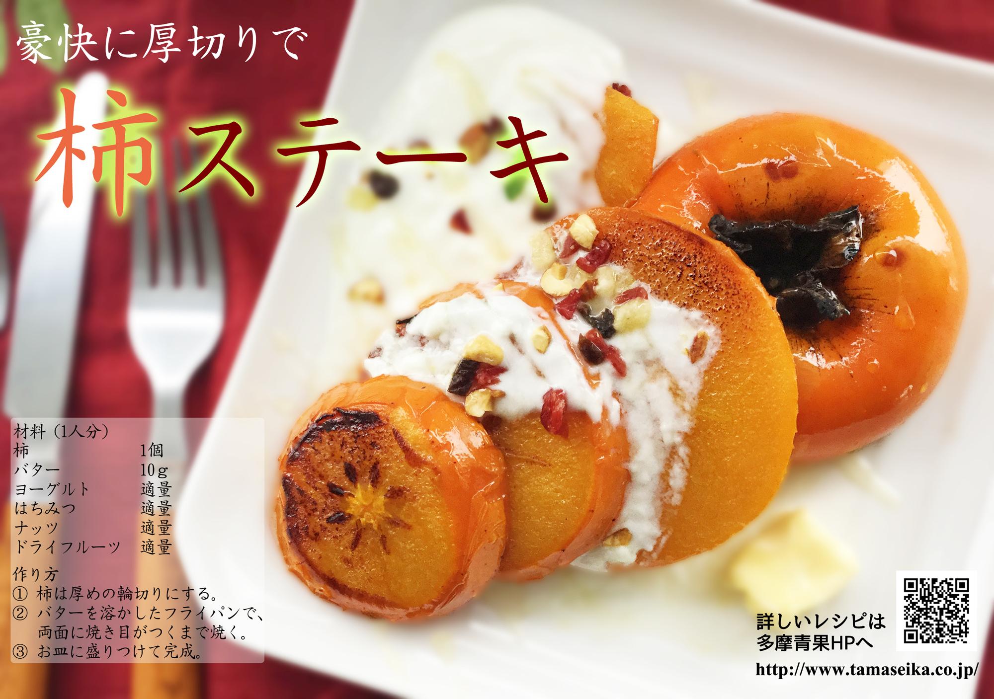 厚切り柿のステーキ!