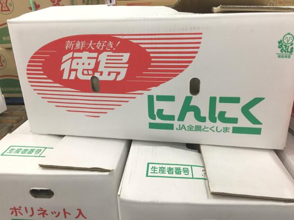 徳島県産 新にんにく