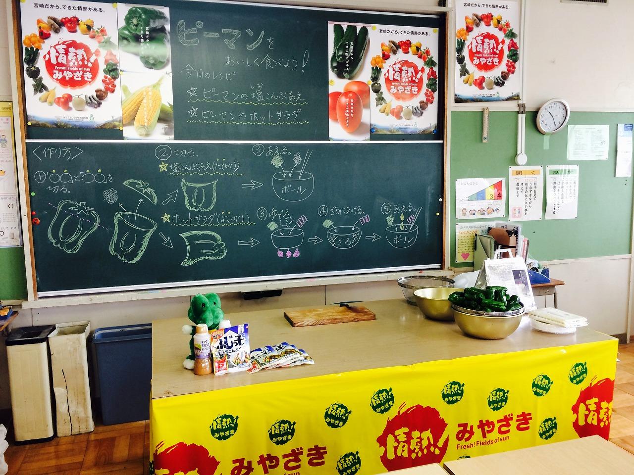 宮崎ピーマン食育活動(後半)に参加してきました!