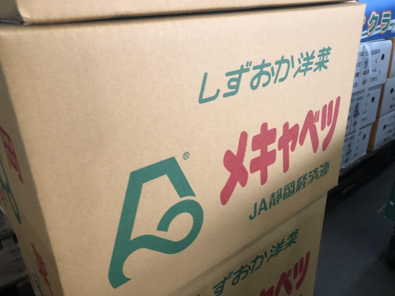 静岡県産メキャベツ