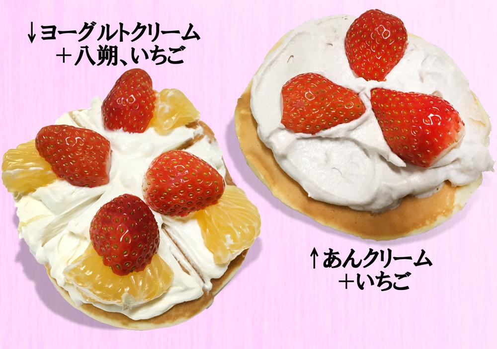 ヨーグルト風味パンケーキ