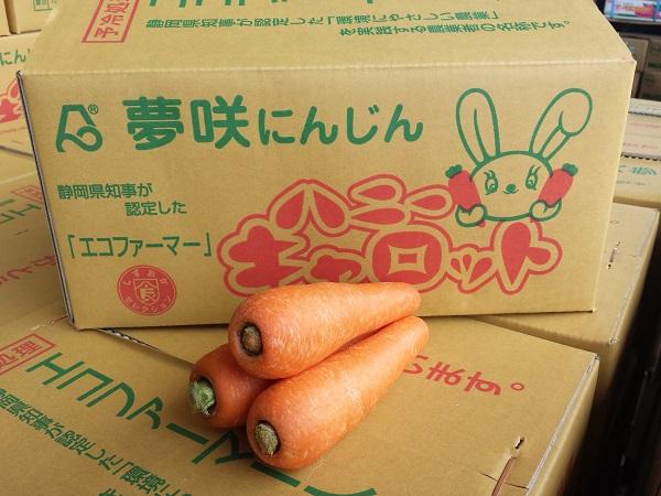 静岡県産 ハニーキャロット入荷しています